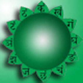 Il quarto chakra -Anahata